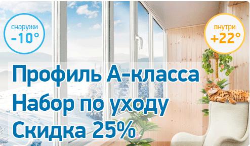 Акции на балконы в Челябинске
